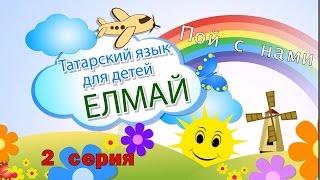 """""""Елмай"""" - Пой с нами. Татарский язык для детей. 2 серия (демо)"""
