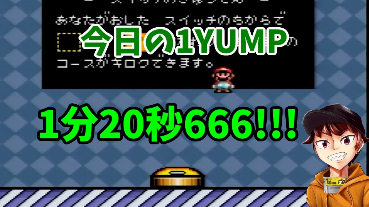 【現世界記録保持者】今日の1YUMP#1【1分20秒666】