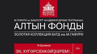 """<b>Голубушки</b> мои"" // Ф Буляков"