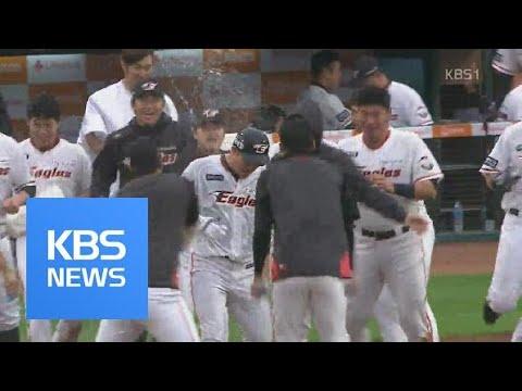 '송광민 적시타' 한화, 10년 만에 '단독 2위' / KBS뉴스(News)
