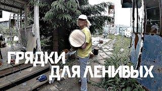 гРЯДКИ ДЛЯ ЛЕНИВЫХ//Грядки из поддона//грядки из водопроводной трубы//Сажаем клубнику!