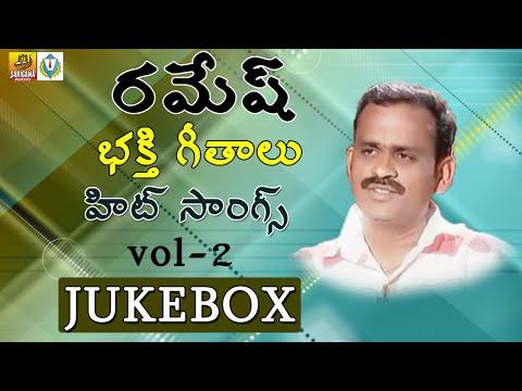Jadala Ramesh Devotional Songs - Vol 2 - All Gods Songs - Telugu Devotional Songs - Telangana Songs