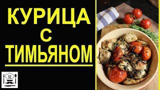 👍🍗🍴как быстро приготовить 👨🍳КУРИНОЕ ФИЛЕ с тимьяном и помидорами чрери ❤️ RusLanaSolo