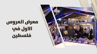 معرض العروس الاول في فلسطين