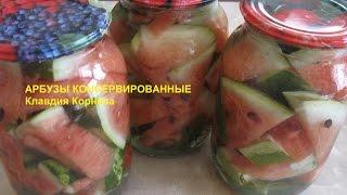 Вкуснейшие арбузы консервированные