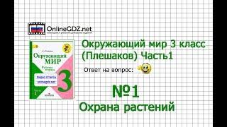 Задание 1 Охрана растений - Окружающий мир 3 класс (Плешаков А.А.) 1 часть