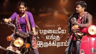 Kaal Kattu   Tamil Web Series   Episode 13   Paravaiye Engu Irukkiraai  Black Pasanga