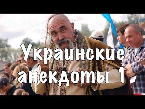 Видео, клипы, ролики смотреть онлайн «Украинские Анекдоты»