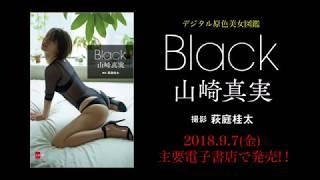 9月7日(金)発売 「デジタル原色美女図鑑 山崎真実 Black」(撮影・萩...