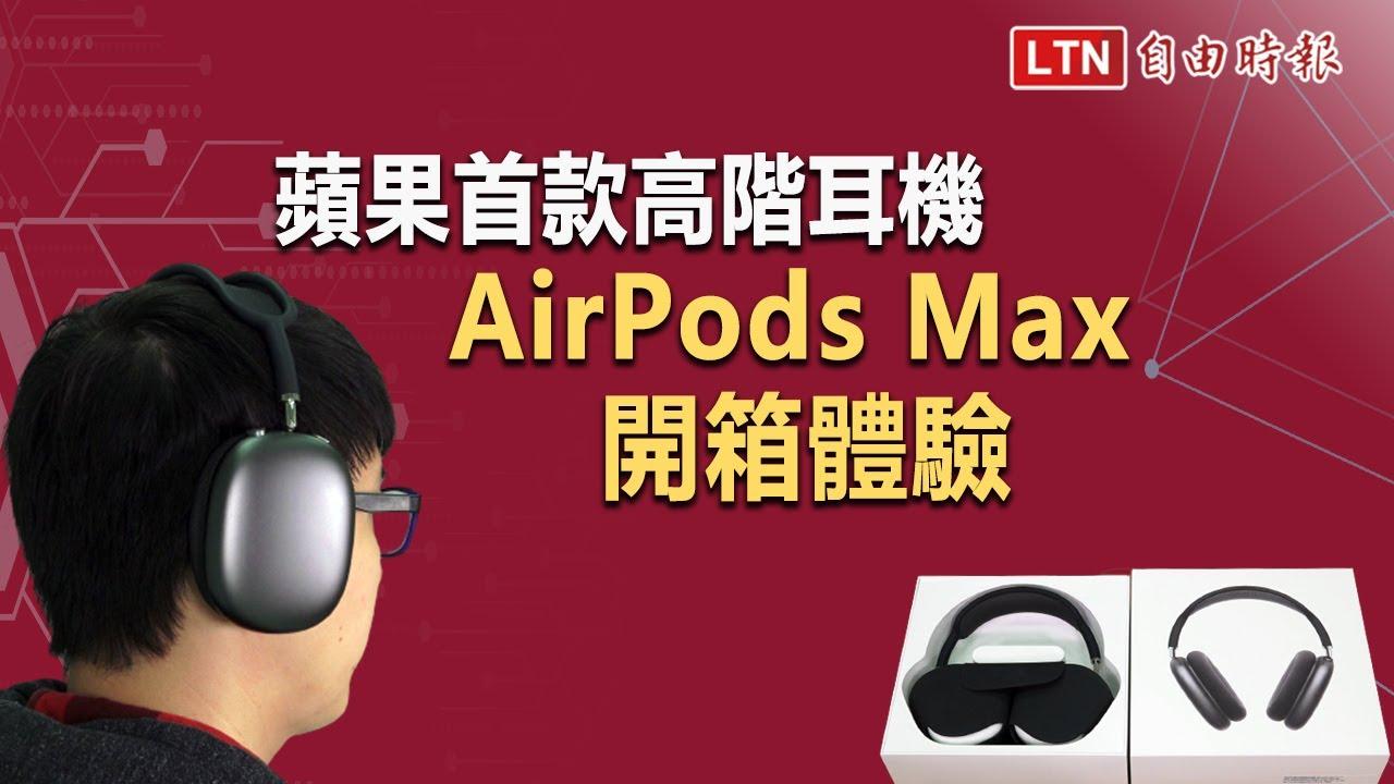 蘋果首款高階耳機!1.8 萬元「AirPods Max」開箱體驗