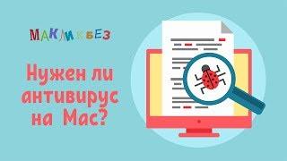видео ТОП-5 Антивирусов для Mac OS X