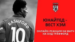 Манчестер Юнайтед Вест Хэм Онлайн реакция на матч на Олд Траффорд