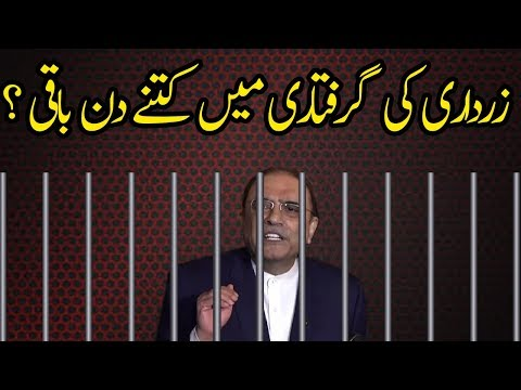 The Future of Asif Zardari Will Decide By Saqib Nisar and SC