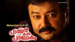 Parthan Kanda Paralokam || Malayalam Full Movie || Latest Comedy Movie|| Santhas Videos
