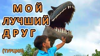 Парк юрского периода Турция Сиде, Парк развлечений, динозавры