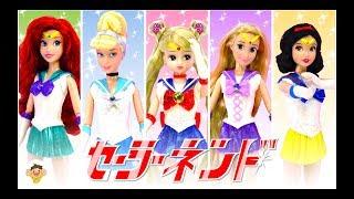 リカちゃん セーラームーンの衣装を粘土で手作り❤ディズニープリンセスのシンデレラ、ラプンツェル、アリエル、白雪姫も美少女戦士に変身⭐おもちゃ 人形 アニメ thumbnail