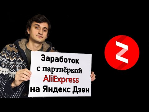 Заработок с Aliexpress на Яндекс Дзен. Партнёрка EPN.
