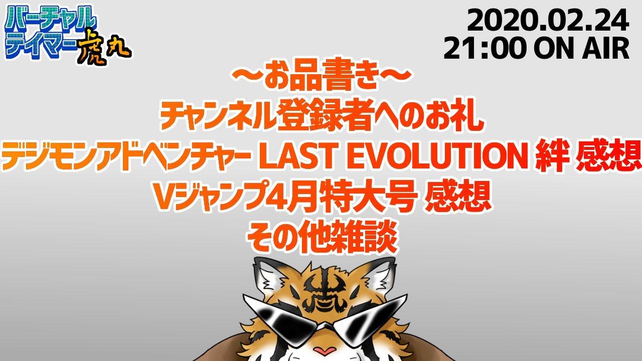 アドベンチャー 感想 デジモン last evolution 絆
