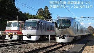 【特急電車3並び】西武秩父線 車両基地まつり/列車走行シーン 2019年11月