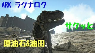 油田 Ark