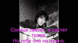 YouTube Виктор Цой Когда твоя девушка больна Lyrics