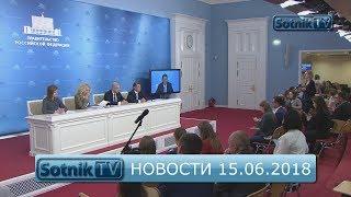 НОВОСТИ. ИНФОРМАЦИОННЫЙ ВЫПУСК 15.06.2018