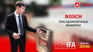 Новинки IFA 2016 от Bosch: посудомоечные машины и посудосушильный автомат(На своём стенде на выставке IFA 2016 компания Bosch представила посудосушильный аппарат Узнайте больше об IFA..., 2016-09-19T10:30:47.000Z)