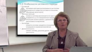 Лекция 6: Особенности системного подхода в образовательных системах