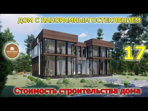 Дом с панорамными окнами | Стоимость строительства и проект
