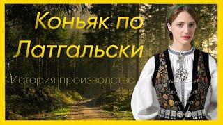 """Рецепт настойки - """"Коньяк по Латгальски"""" от Валеры Самогон #рецепт #настойки #коньяк #по #латгальски"""