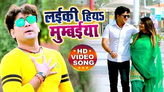 लईकी हिय मुम्बईया | Amit Singh | HD VIDEO | Laiki Hiya Mumbaiya | Bhojpuri New Song 2020