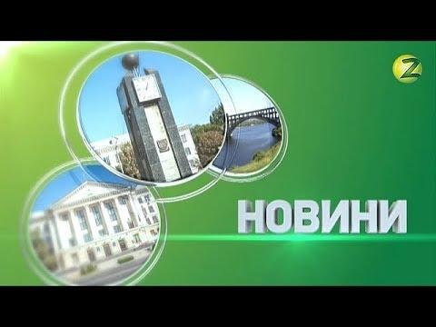 Телеканал Z: Новини Z - 26.09.2017