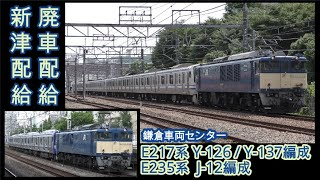【JR東】EF64-1030 + E217系Y-126・Y-137編成 廃車配給  ( 大船 → 長野 )  +α