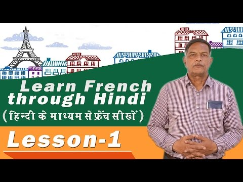 how to speak French language in Hindi Lesson 1 By-Nihal Usmani