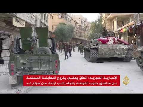 اتفاق بخروج المقاتلين وعائلاتهم من جنوب الغوطة  - نشر قبل 10 ساعة