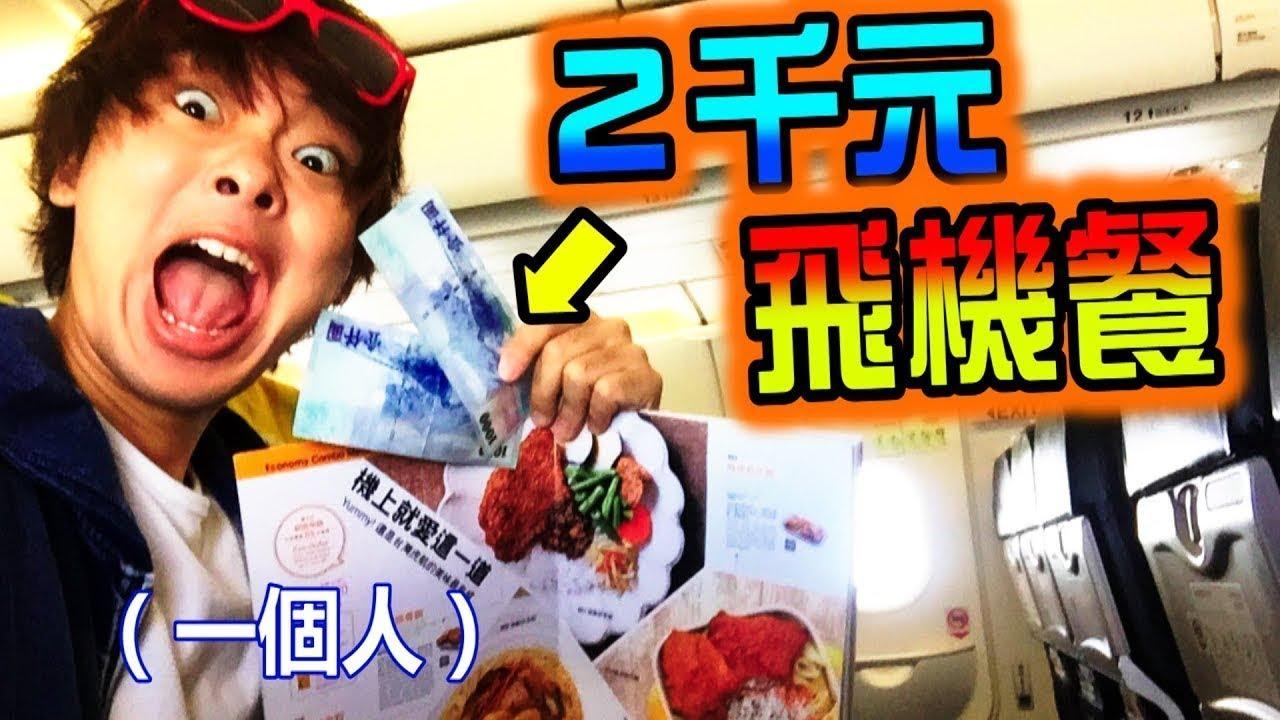 三原2 - 台灣虎航 2017-09-18 05:54