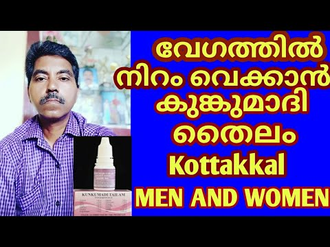 Kottakkal |  Kumkumadi Tailam | Skin Whitening |  Fast And Permanently |  Ayurvedic Oil |കുങ്കുമാദി