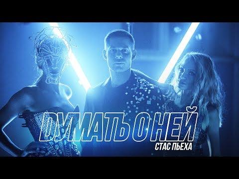 Стас Пьеха - Думать о ней (Премьера клипа, 2018)