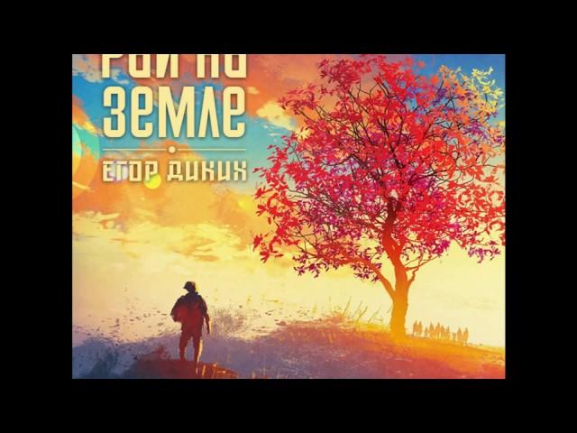 Егор Диких - Рай на земле