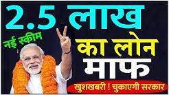 pm modi new schemes for loans 2.5 lakh govt pay your home loan Noida to Delhi news pm modi speech