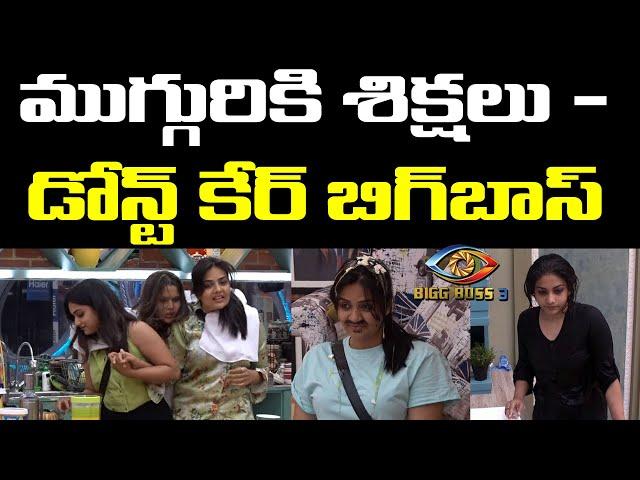 Bigg Boss Telugu 3 | ముగ్గురికి శిక్షలు  - డోన్ట్ కేర్ బిగ్ బాస్  | Bigg Boss Punishment |  PDTV