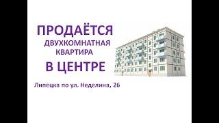 2-комн. квартира г. Липецк ул. Неделина, 26