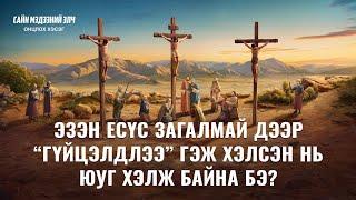 """""""Сайн мэдээний элч"""" киноны клип: Эзэнийг цовдлогдох үед авралын ажил дууссан уу?  (Монгол хэлээр)"""