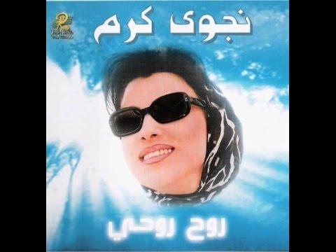 Rou7 Rou7i - Najwa Karam / روح روحي - نجوى كرم