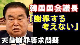 日韓関係のニュースを配信していきます。 チャンネル登録は配信の励みに...