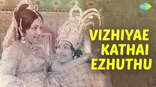 Vizhiye Kathai ezhuthu Audio Song | Urimai Kural | MGR & Latha | Old Tamil Romantic Song