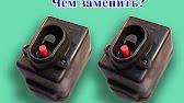 Ремонт кнопки бетономешалки /Repair button mixers - YouTube
