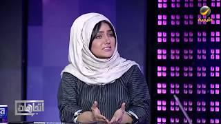 كوثر الأربش تطلق على النسويات السعوديات لقب: