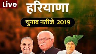 Haryana Assembly Election Result 2019 Live, PM Modi, HM Amit Shah Live Speech | India News