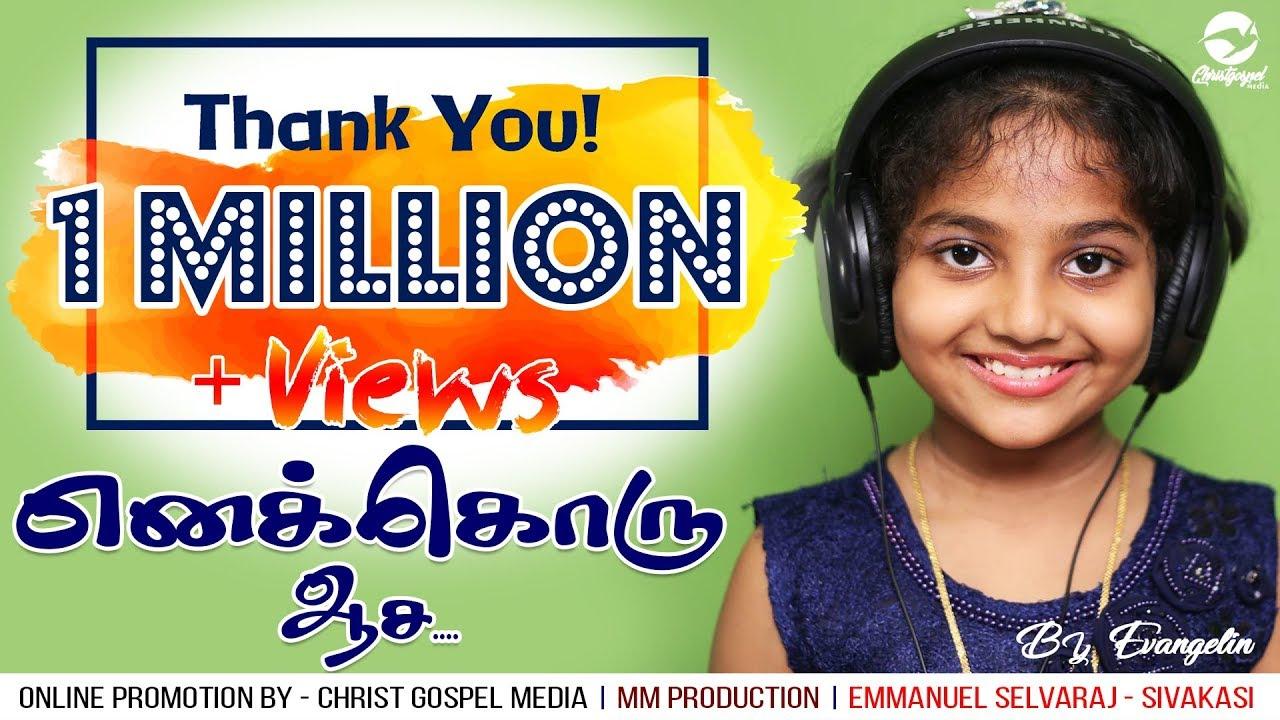 Enakkoru Aasai | Evangelin | Tamil Christian Songs | 2017 | Tamil New Christian Songs